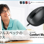 Microsoft-comfort-mouse4500_03