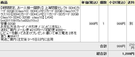 SDHC32GBclass10