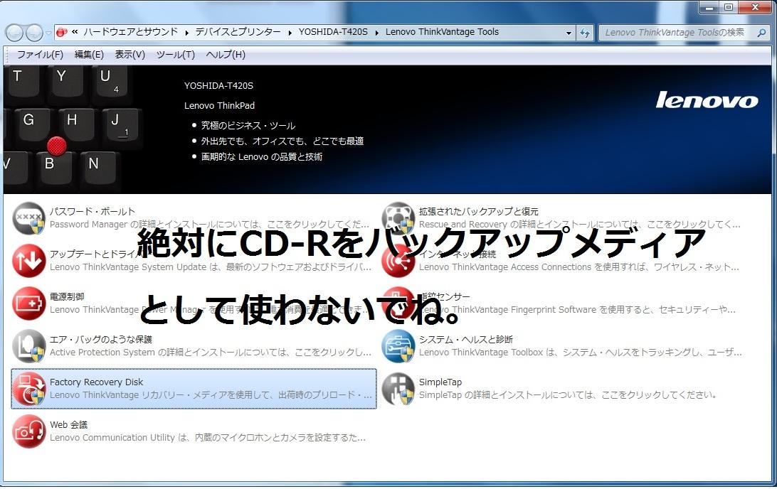 Thinkpad Factory Recovery Disk 作成時にはDVD-Rを使ってね。 – 吉田