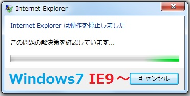 Windows7ERR_IE9_IE10