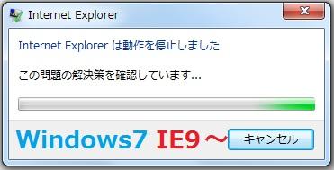 Windows7ERR_IE9_IE10
